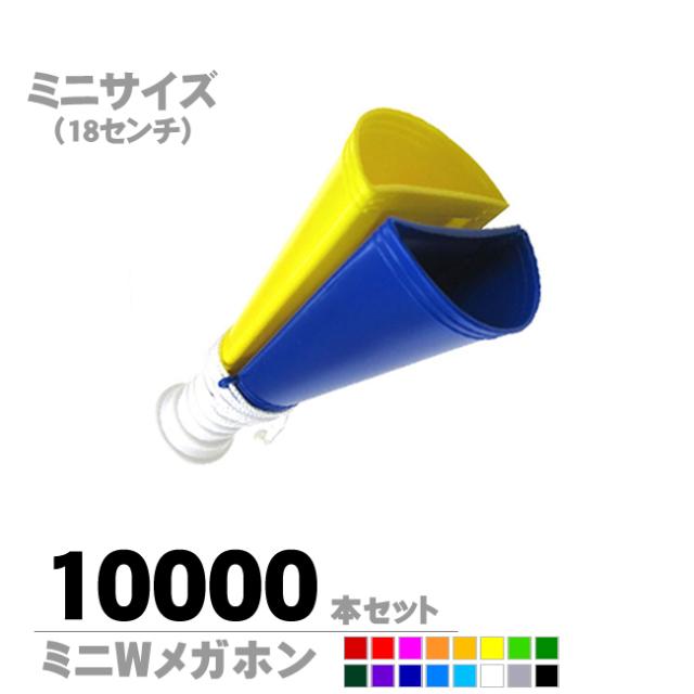 ミニWメガホン10000本セット