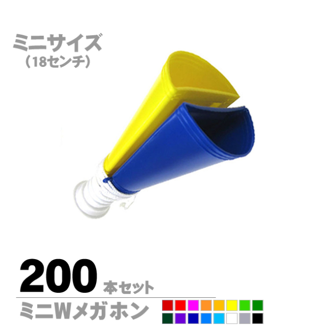 ミニWメガホン200本セット