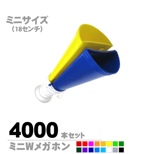 ミニWメガホン4000本セット