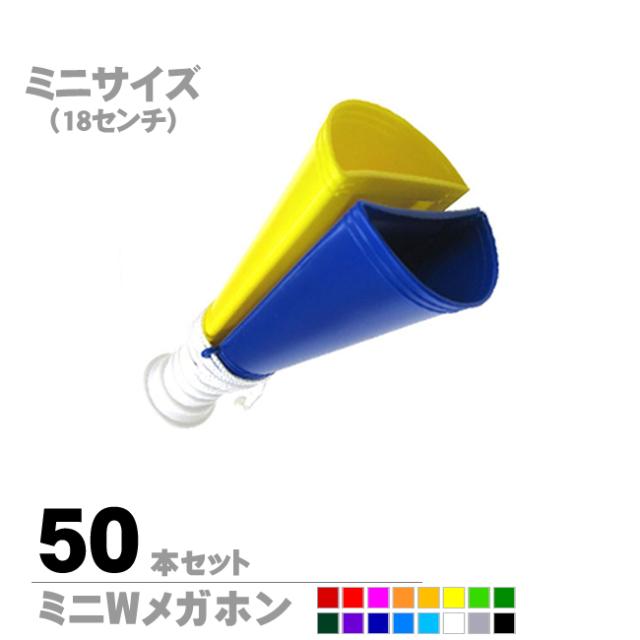 ミニWメガホン50本セット