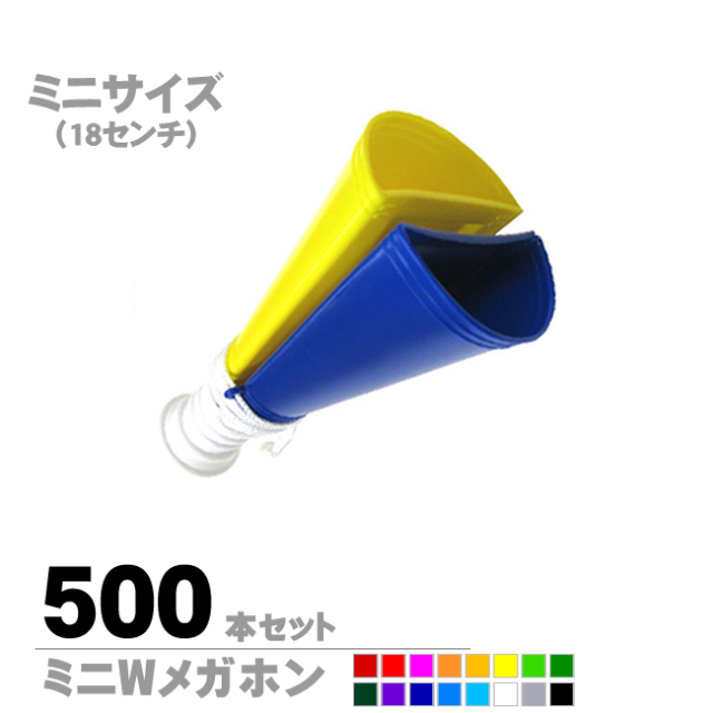 ミニWメガホン500本セット