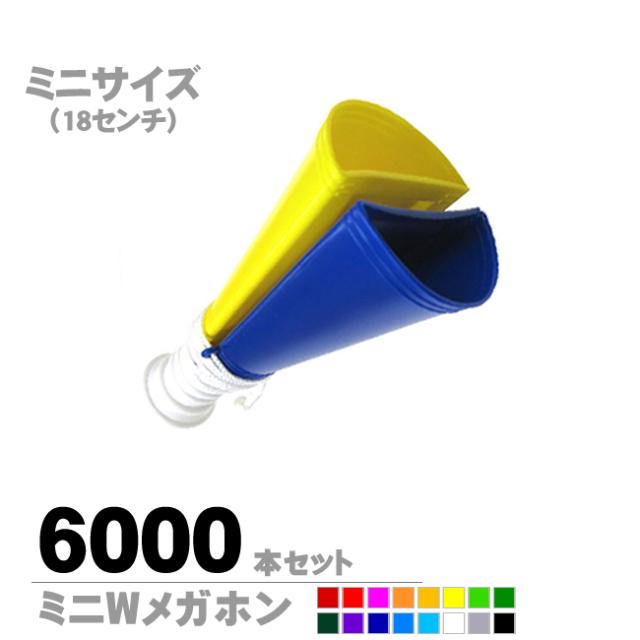 ミニWメガホン6000本セット