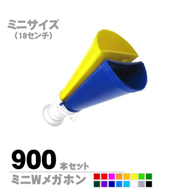 ミニWメガホン900本セット