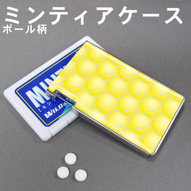 【ネコポス可】ミンティアケース/MINTIA テニスボール柄 小 (同一商品18個までネコポス可能)