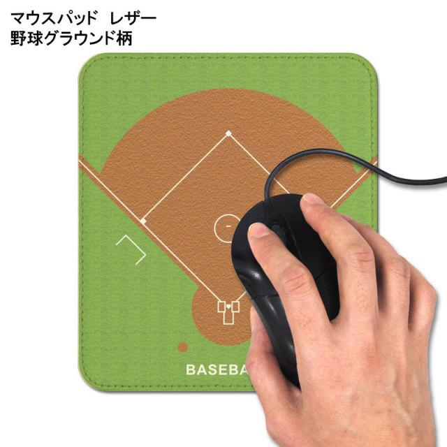 革製マウスパッド 野球グラウンド柄