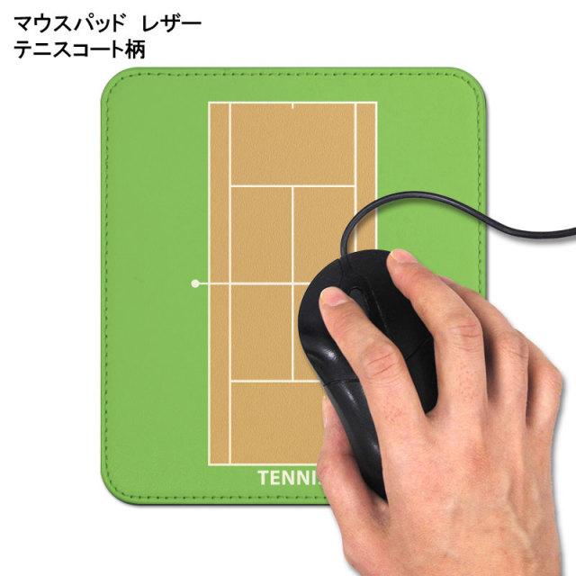 革製マウスパッド テニスコート柄