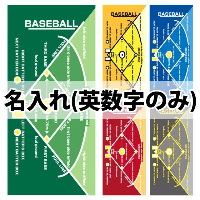 名入れ作戦ボードタオル 野球