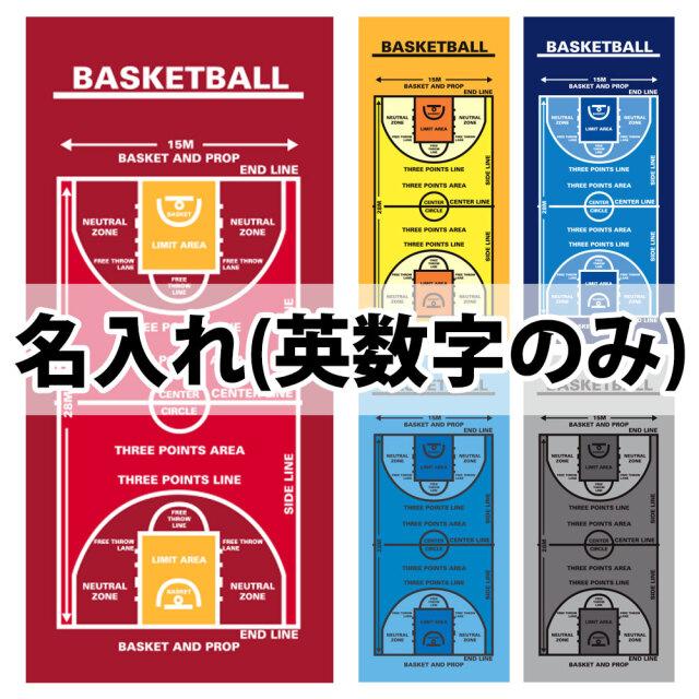 名入れ作戦ボードタオル バスケットボール