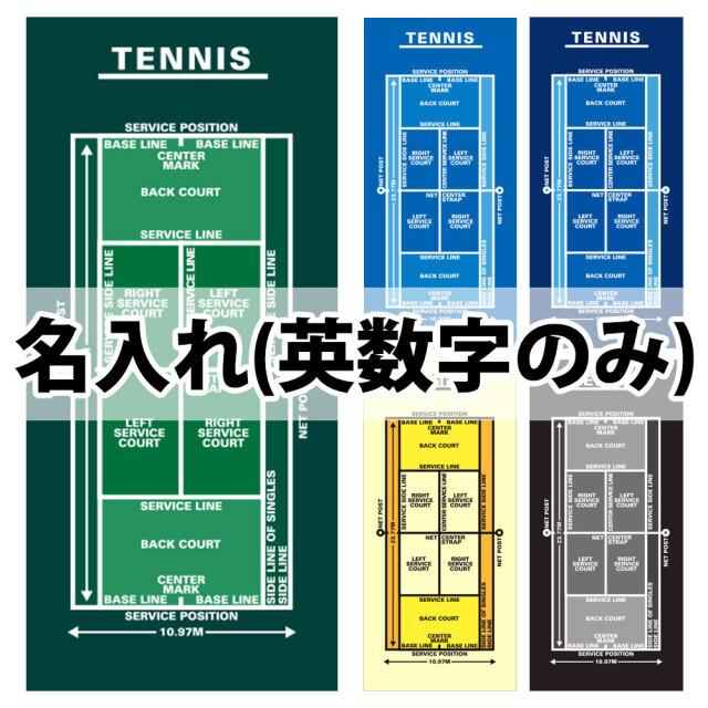 名入れ作戦ボードタオル テニス