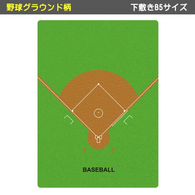 下敷き 野球柄グラウンド柄