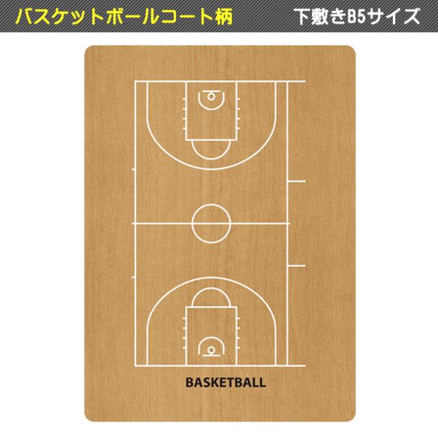 下敷き バスケットボールコート柄