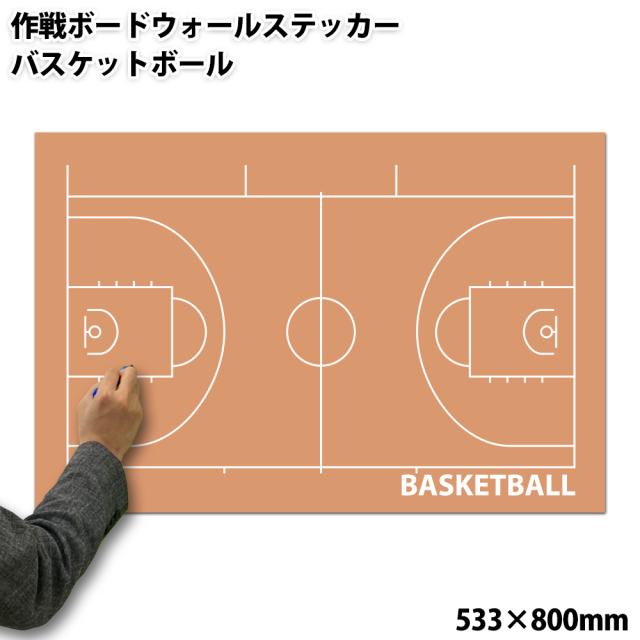 作戦ボードウォールステッカー バスケットボール