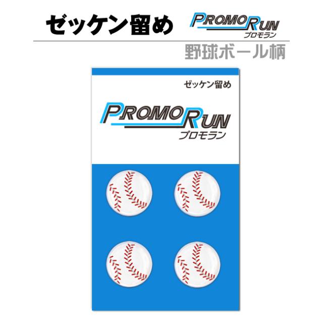 プロモラン 野球ボール柄