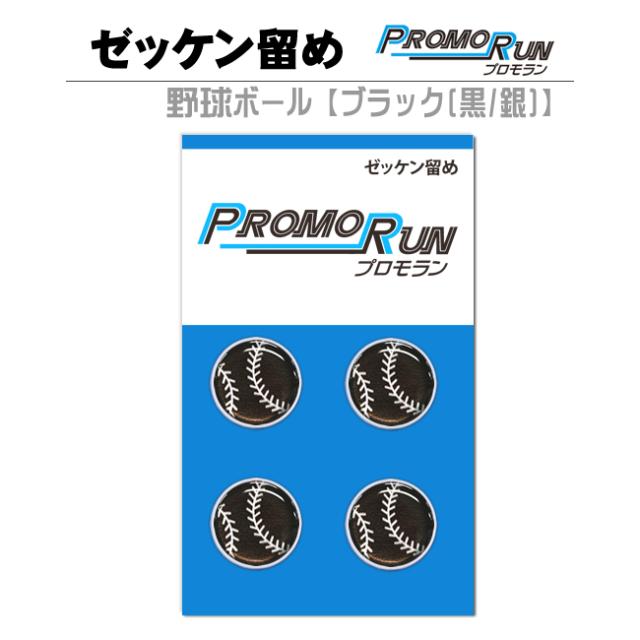 ゼッケン留め プロモラン 野球ボール柄【ブラック(黒/銀)】