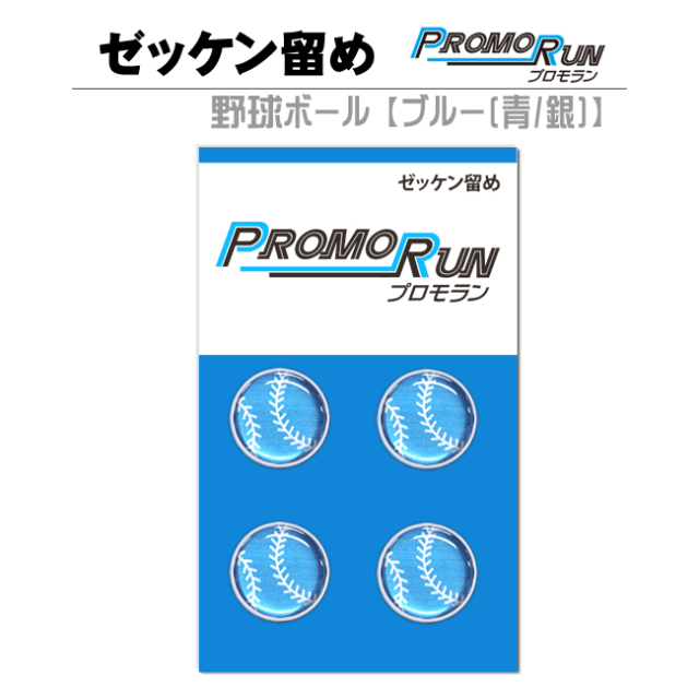 ゼッケン留め プロモラン 野球ボール柄【ブルー(青/銀)】