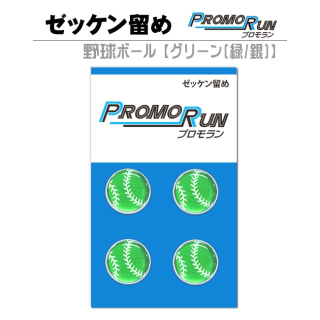 ゼッケン留め プロモラン 野球ボール柄【グリーン(緑/銀)】