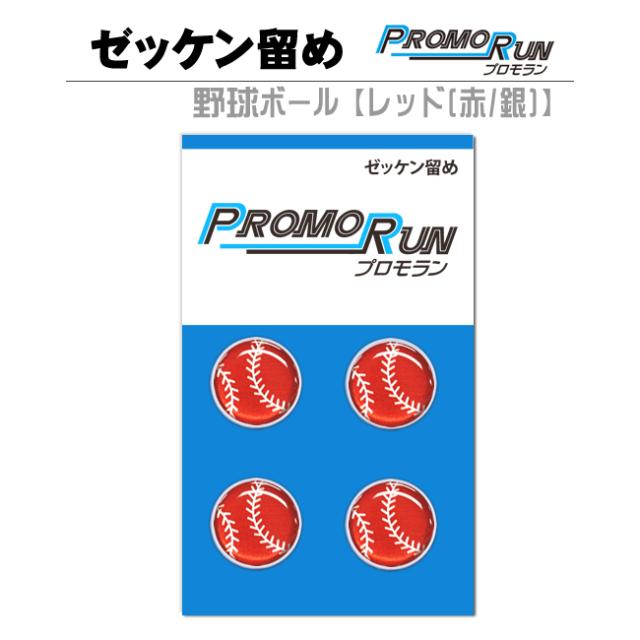 ゼッケン留め プロモラン 野球ボール柄【レッド(赤/銀)】