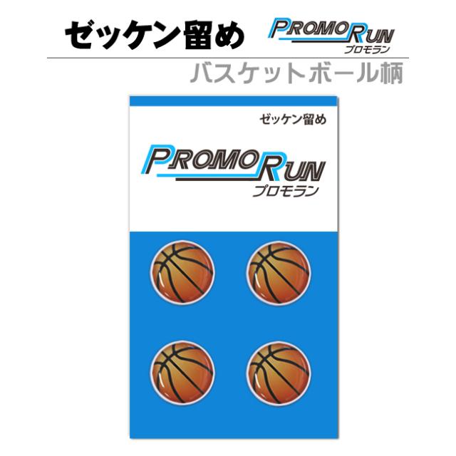 プロモラン バスケットボール柄