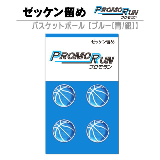 ゼッケン留め プロモラン バスケットボール柄【ブルー(青/銀)】