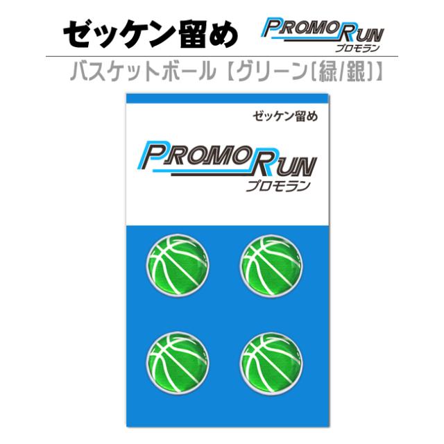 ッケン留め プロモラン バスケットボール柄【グリーン(緑/銀)】
