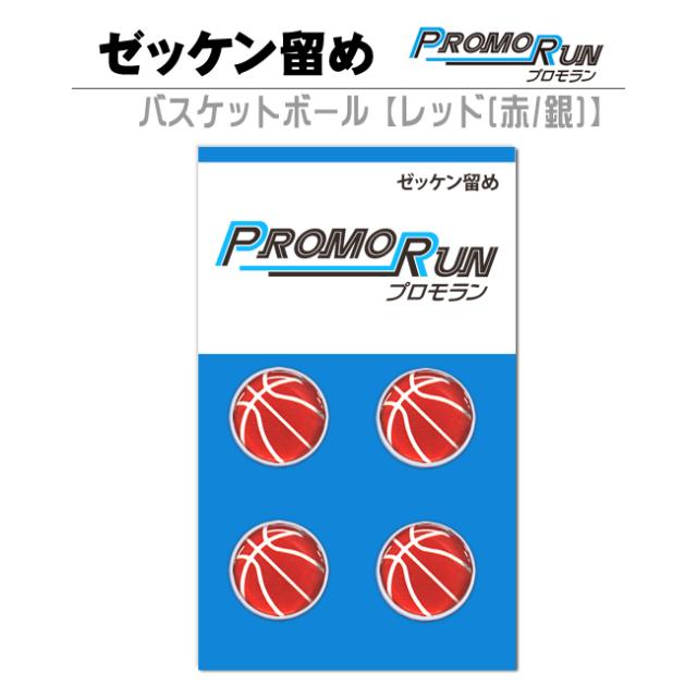 ゼッケン留め プロモラン バスケットボール柄【ブラック(赤/銀)】