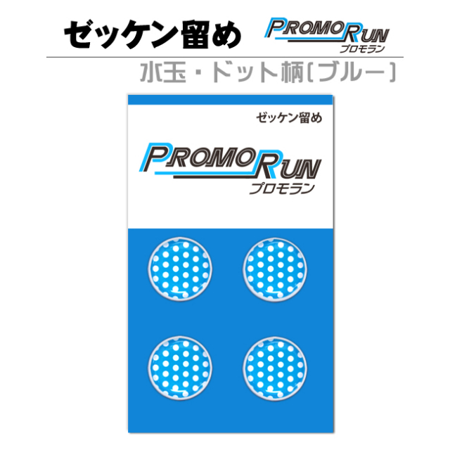 プロモラン 水玉・ドット柄(ブルー)