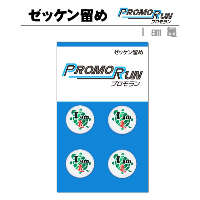 プロモラン I am 亀