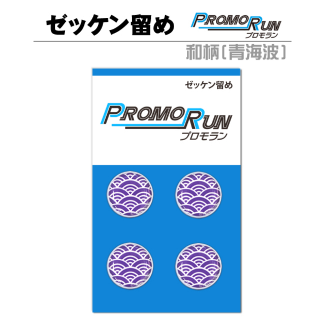 プロモラン 和柄(紫:青海波)