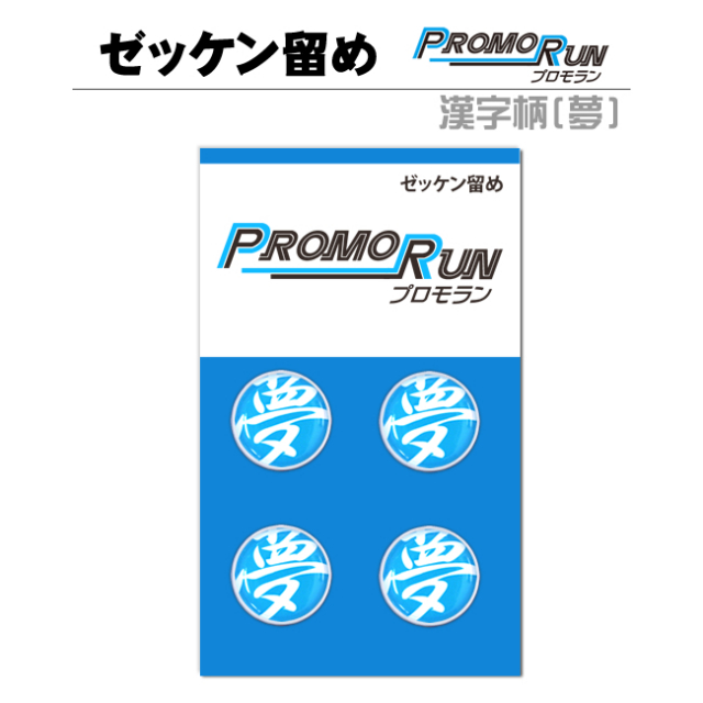 プロモラン 漢字柄(夢)