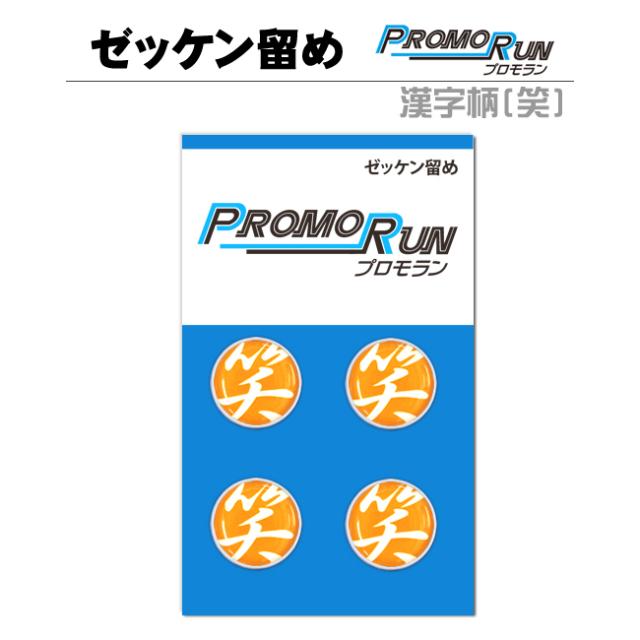 プロモラン 漢字柄(笑)
