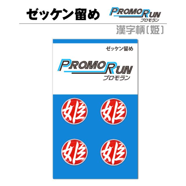プロモラン 漢字柄(姫)