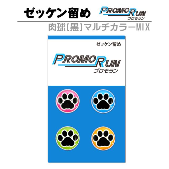 ゼッケン留め プロモラン 肉球【黒】マルチカラーMIX