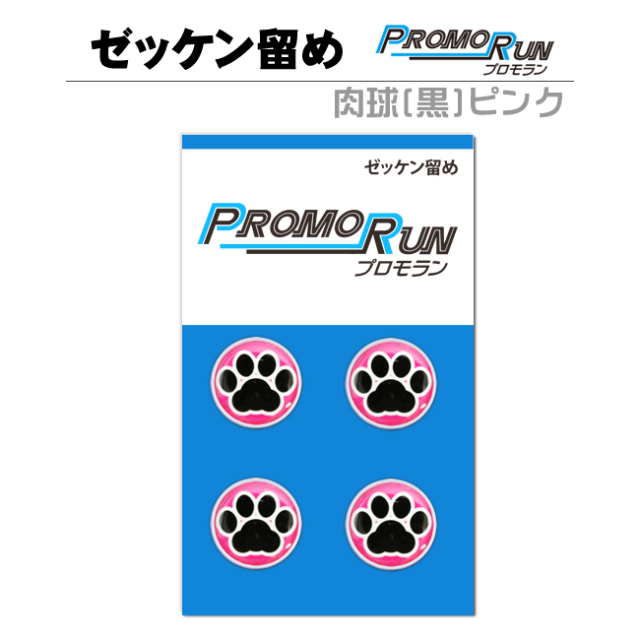 ゼッケン留め プロモラン 肉球【黒】ピンク