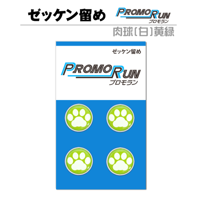 ゼッケン留め プロモラン 肉球【白】黄緑