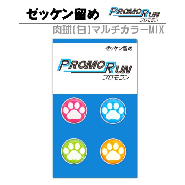 ゼッケン留め プロモラン 肉球【白】マルチカラーMIX