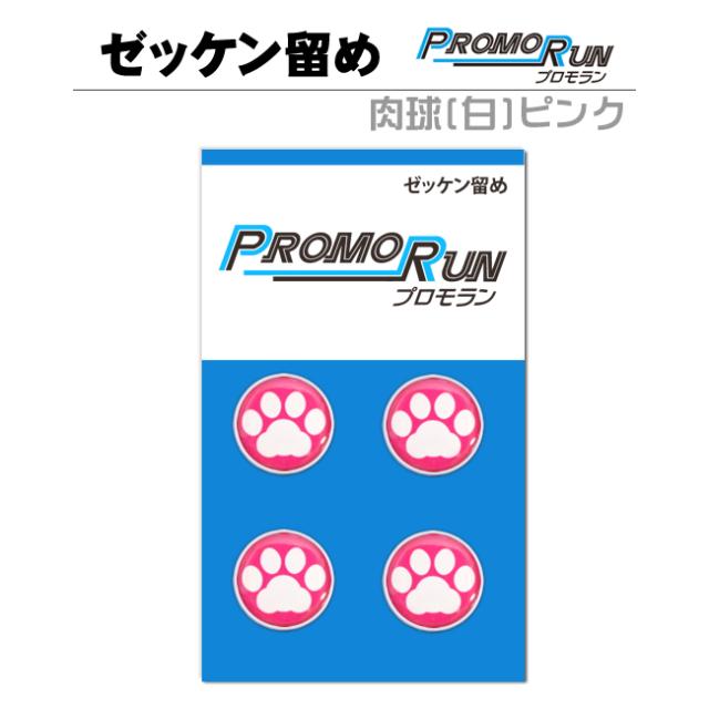 ゼッケン留め プロモラン 肉球【白】ピンク