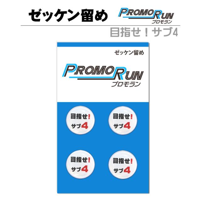 プロモラン サブ4(目指せ!サブ4)
