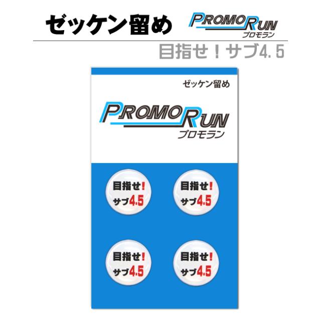 プロモラン サブ4.5(目指せ!サブ4.5)