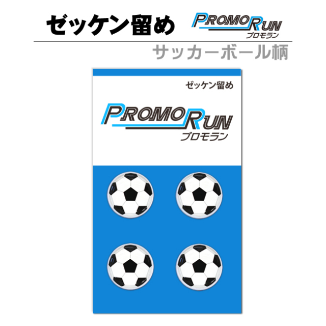 プロモラン サッカーボール柄