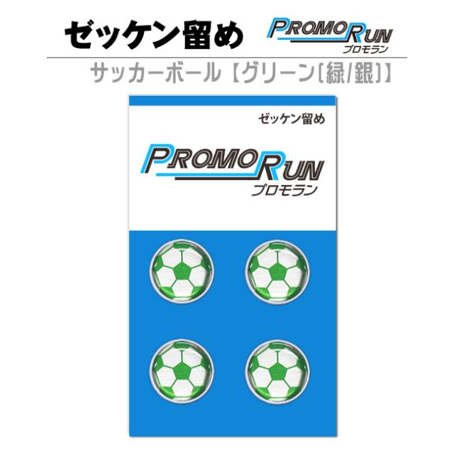 ゼッケン留め プロモラン サッカーボール柄【グリーン(緑/銀)】
