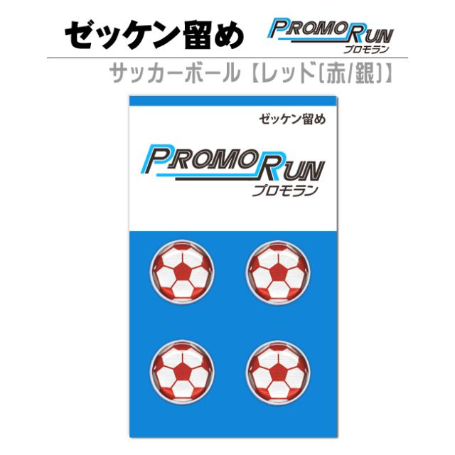 ゼッケン留め プロモラン サッカーボール柄【レッド(赤/銀)】