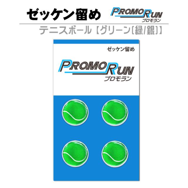 ゼッケン留め プロモラン テニスボール柄【グリーン(緑/銀)】