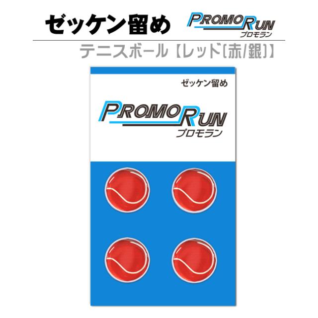 ゼッケン留め プロモラン テニスボール柄【レッド(赤/銀)】