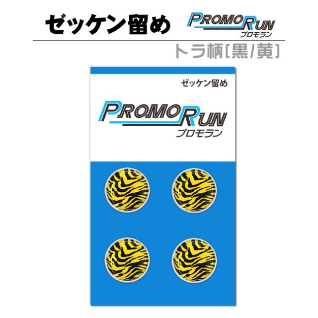 プロモラン トラ柄(黒/黄)