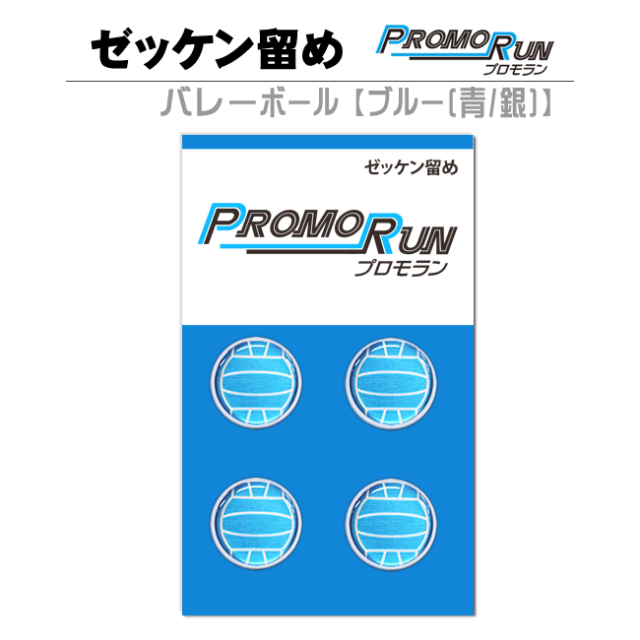 ゼッケン留め プロモラン バレーボール柄【ブルー(青/銀)】