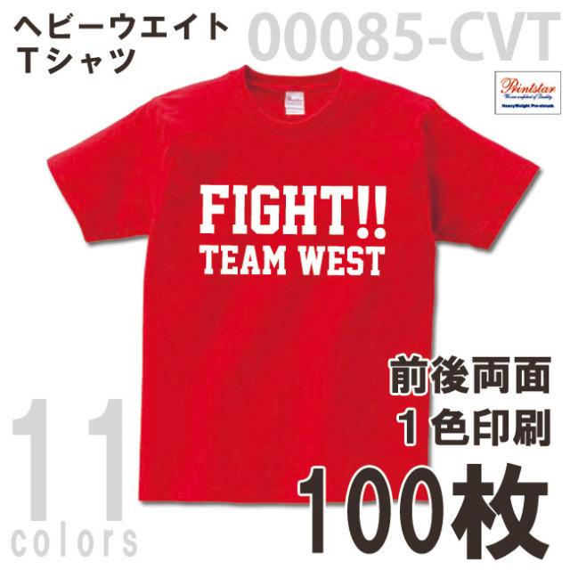 オリジナルTシャツ 前後両面1色印刷 100枚組