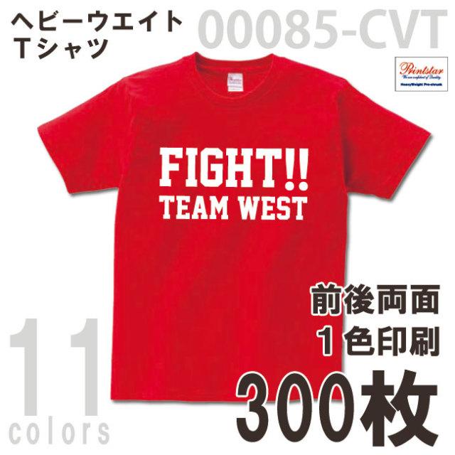 名入れTシャツ オリジナル印刷 1色 300枚組