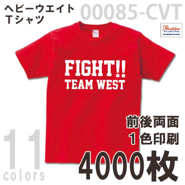 オリジナルTシャツ 1色印刷 4000枚組