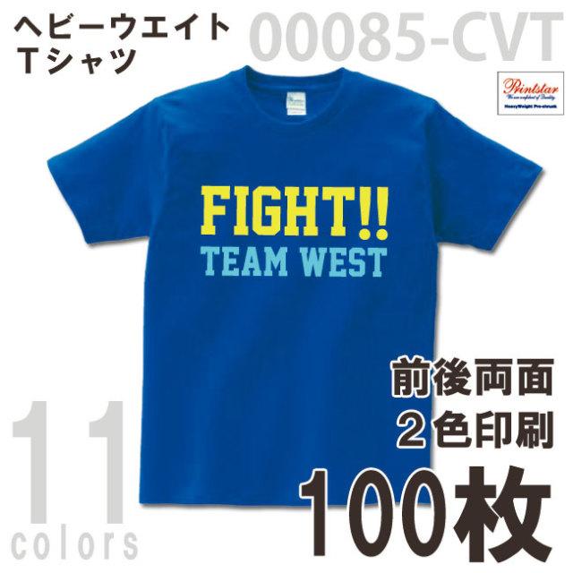 名入れTシャツ オリジナル印刷 2色 100枚組