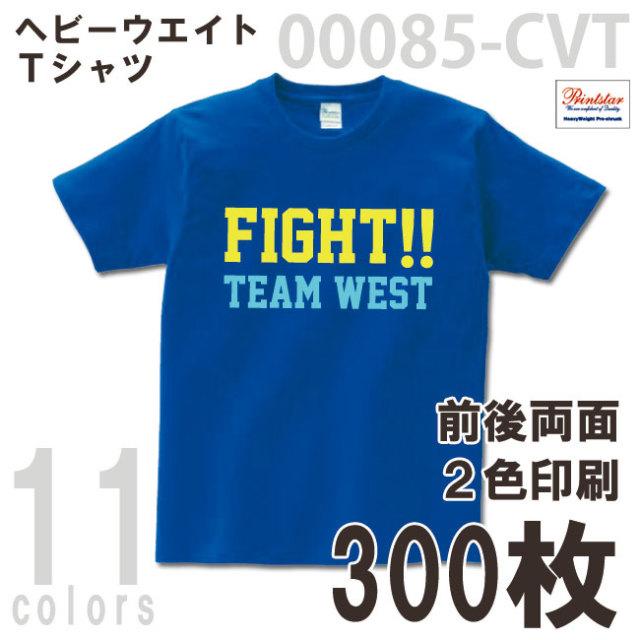 名入れTシャツ オリジナル印刷 2色 300枚組